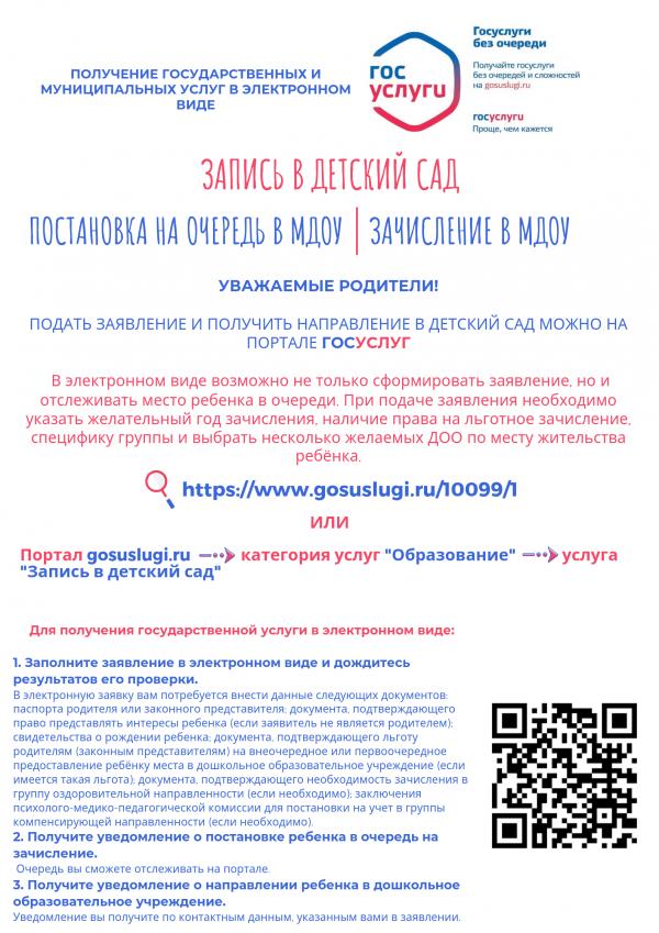 Описание: https://mdou2.edu.yar.ru/1_w600_h849.png